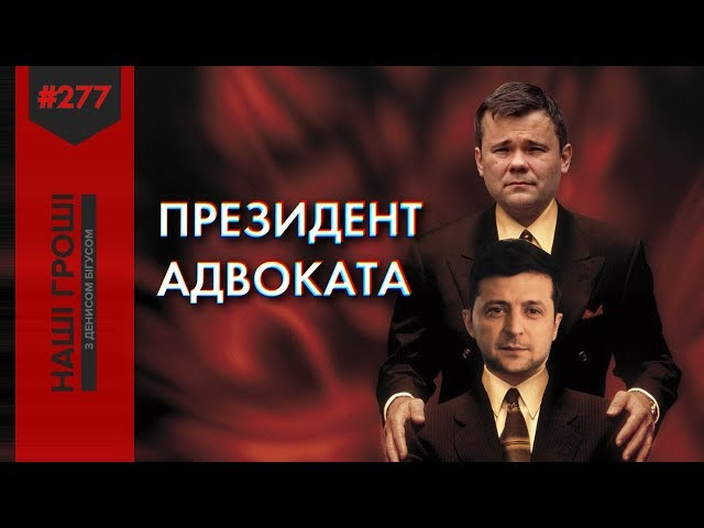 Друг мого друга: політичне минуле адміністратора Президента /// Наші гроші №276 (2019.06.17)