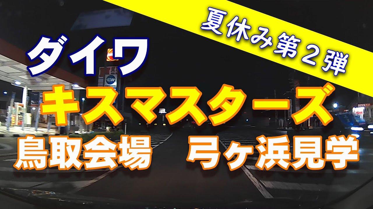 ダイワ キスマスターズ見学・出雲大社・鬼太郎ロード