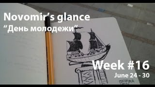Novomir's glance - Week #16 (''День молодежи'') June 24 - 30