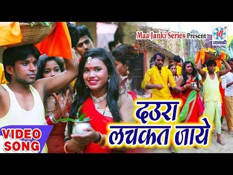 MunniLal Pyare Ka स्पेशल छठ भक्ति गीत -Dauwra Lachkat Jaye-दउरा लचकत जायें