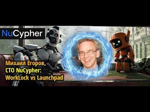 NuCypher: Launchpad против WorkLock. Запуск сети, SEC, ноды. Интервью: Михаил Егоров, CTO NuCypher