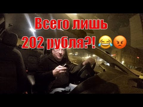 Как я пришёл в такси.  Часть 3.  Заказ в Видное.  Чаевые от пьяных пассажиров/StasOnOff