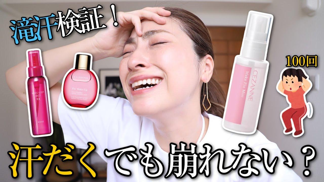 【ガチ検証】セザンヌ メイクフィックスミスト優秀過ぎ<¥638って!>