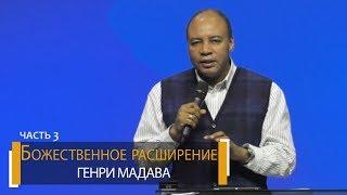 ГЕНРИ МАДАВА // БОЖЕСТВЕННОЕ РАСШИРЕНИЕ. Ч. 3