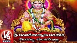 V6 Devalayam - Sri Anjaneya Swamy Temple - Kondagattu - Karimnagar (30-01-2015)