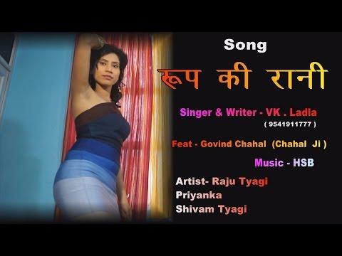 Haryanvi Song -Roop KI Rani  !! Singer & Writer -  Vk Ladla !! Artist - Raju Tyagi , Priyanka