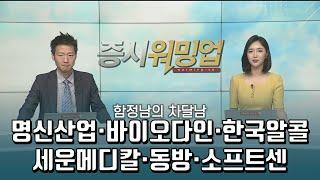 [증시워밍업] 명신산업·바이오다인·한국알콜·세운메디칼·…