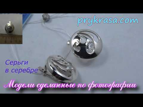 Серьги серебро видео эксклюзивное на prykrasa com