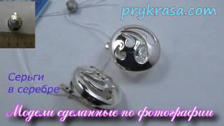 Серьги серебро видео эксклюзивное на prykrasa com(Купить серебряные украшения или заказать В интернет магазине prykrasa.com ЗДЕСЬ: http://prykrasa.com/delaem-yuvelirnyie-izdeliya-po-fotogra..., 2013-12-27T08:53:16.000Z)