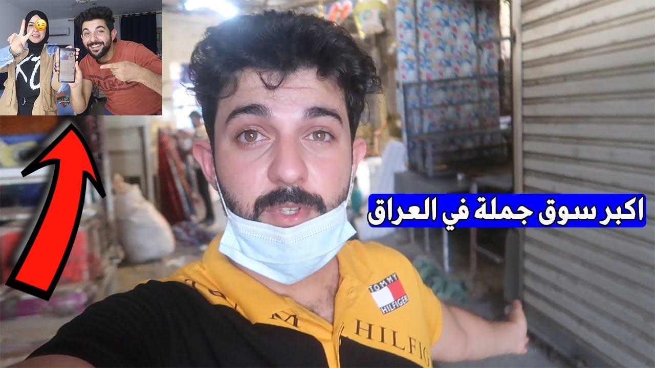 جولة في سوق الشورجه #سوق القماش والجملة #حسينTV