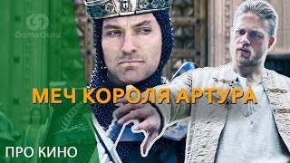 🎬 Обзор «Меч короля Артура» #ПроКино