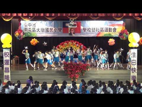 1071117 大墩國小校慶運動博覽會