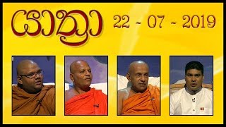 YATHRA - යාත්රා | 22 - 07 - 2019 | SIYATHA TV Thumbnail