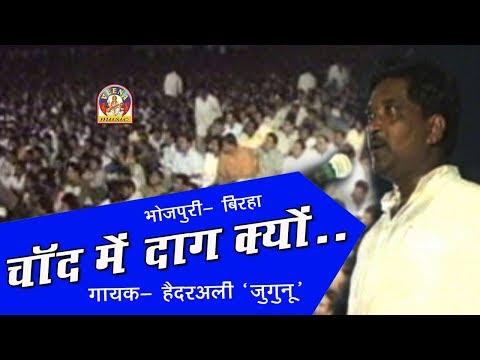 Bhojpuri Super Hit Birha haider ali jugunu|| चाँद में दाग क्यों  - हैदरअली जुगुनू ||