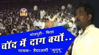 Bhojpuri Super Hit Birha haider ali jugunu   चाँद में दाग क्यों  - हैदरअली जुगुनू   