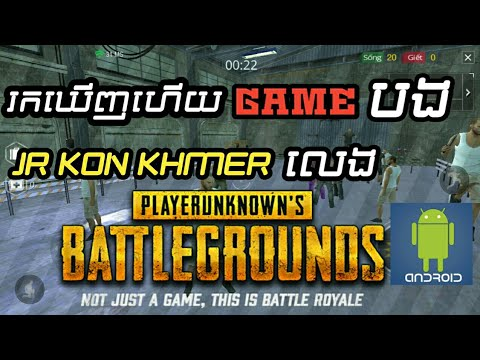 របៀបទាញយកGame BattleGrounds មកលេងនៅក្នុងPhone | how to download BattleGrounds in phone 2017 (khmer)