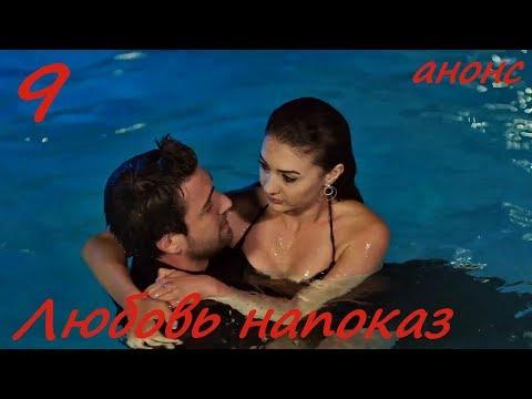 9 серия Любовь напоказ анонс фрагмент субтитры HD Trailer Afili Aşk (English Subtitles)