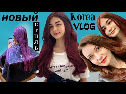 Новые волосы ХёнБи/현비의