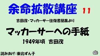 【マッカーサーへの手紙(吉田茂)】読みあげ【東北ずん子】
