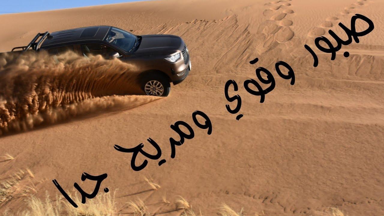 صورة فيديو : تحدي ١٠ آلاف كيلو في ١٠ ايام ( تجربة سيارات باور بيك آب من شركة جريت وول) قبل ما تجي السعودية