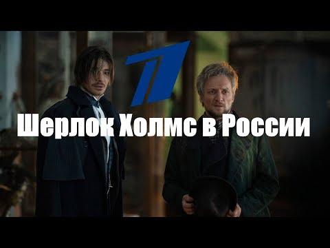 Шерлок Холмс в России 1, 2, 3 серия дата выхода