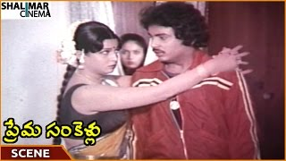 Prema Sankellu Movie || Jyothilakshmi Playing With Naresh || Naresh, Syamala Gowri || Shalimarcinema