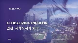 2020 인천세계도시브랜드포럼 사전 홍보 영상(20초)