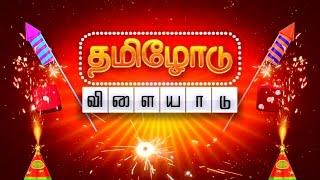 Tamilodu Vilaiyadu - Diwali Special 2015