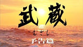 『武蔵-むさし-』予告
