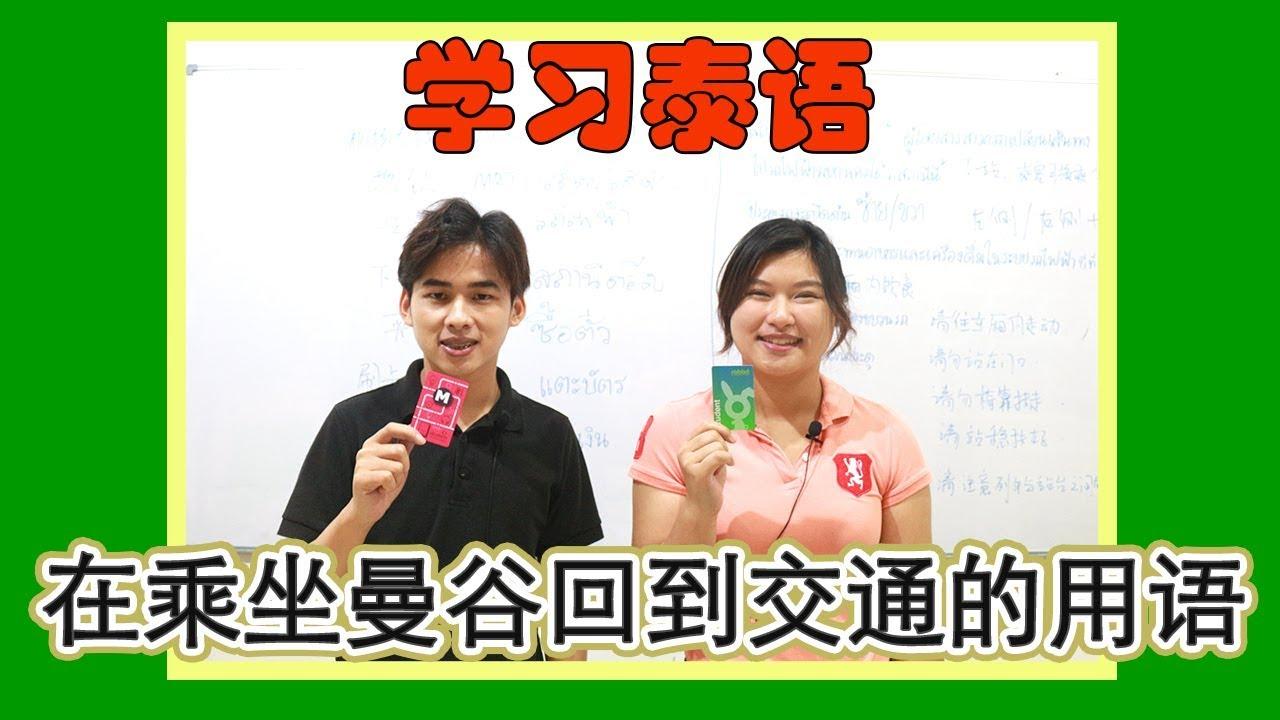 คนจีนเรียนไทย [คำศัพท์และประโยคในรถไฟฟ้า] – 在乘坐曼谷回到交通的用语