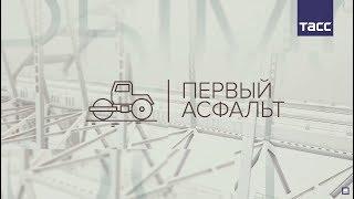 Крымский мост. Первый асфальт
