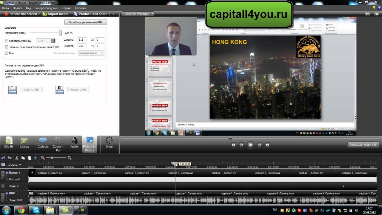 видеоурок презентация в powerpoint 2012