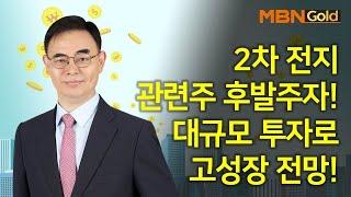 하반기 호황 섹터 2차 전지 관련주 후발주자 공개!  …