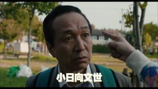 2017年2月11日全国東宝系にてロードショー Japanese movie The Survival...