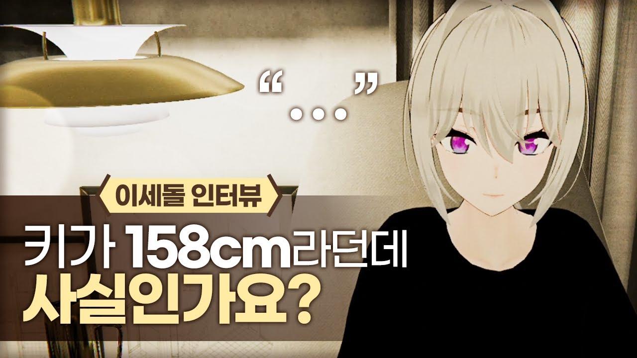아이네 Official Interview