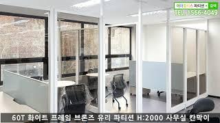 [인테리어가구 강화유리파티션][수원/사무실] 브론즈 유…