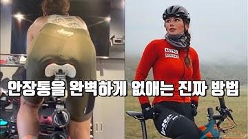 자전거 탈 때 엉덩이가 아픈 이유와 해결방법 | 안장통 완벽 해결
