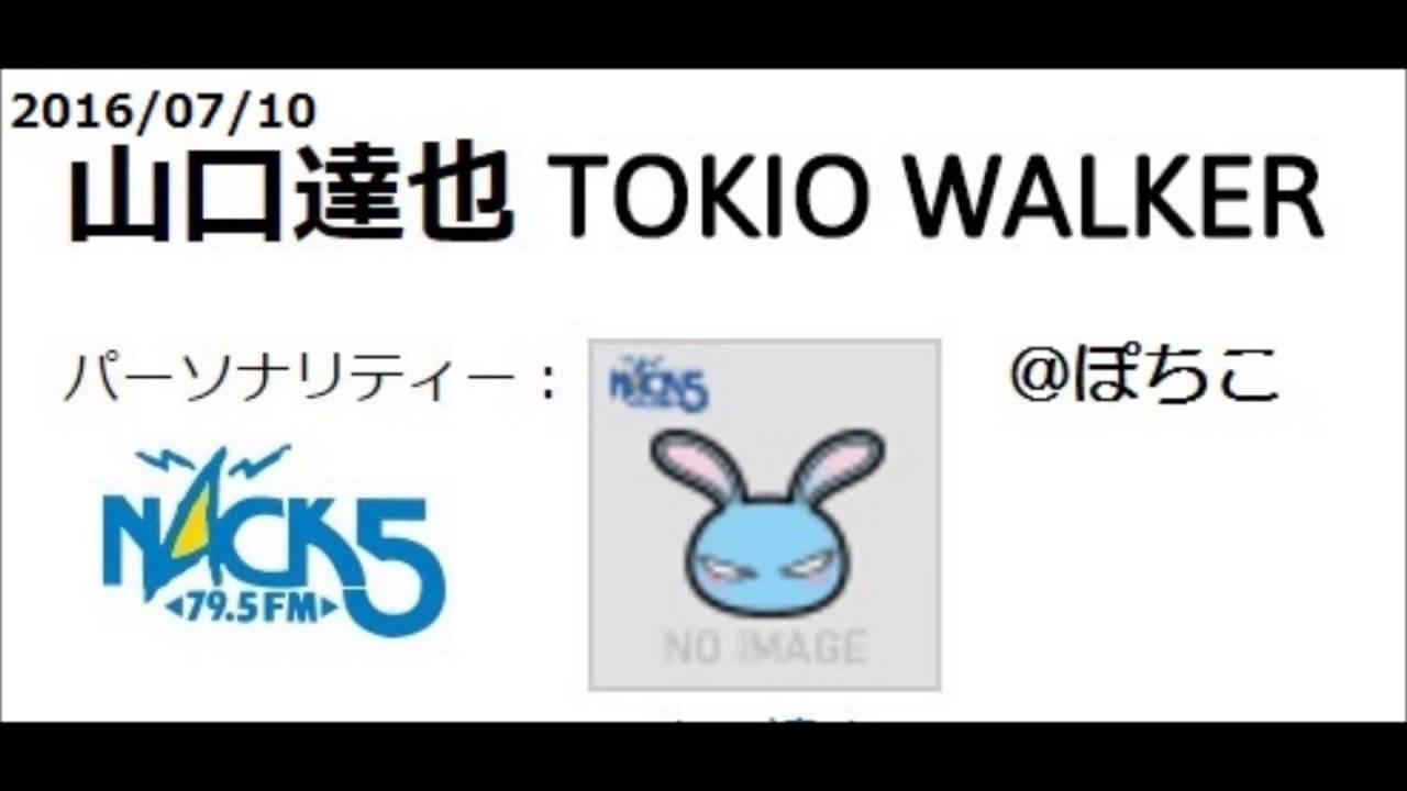 20160710 山口達也 TOKIO WALKER...