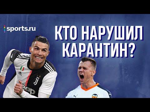 Футболисты, которые НАРУШИЛИ КАРАНТИН – Sports.ru (18+)