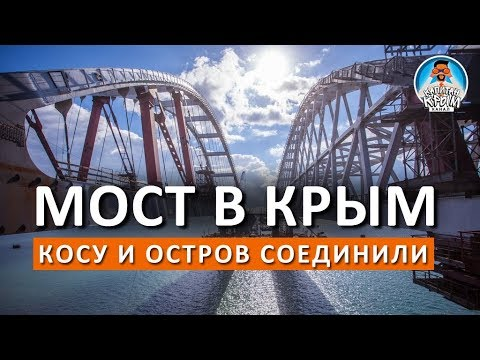 Крымский мост. Строительство сегодня 04.04.2018. Керченский мост .