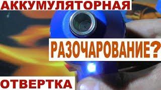 видео Аккумуляторные отвертки