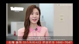 김해 율하 더스카이시티 오피스텔 59A2 타입 청약 마…