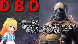 【DBD】キラーにキャンプ・ケバブされたのでつい(モノマネ【Vtuber Dead by Daylight PC版】
