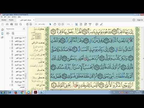 eaalim-abdullah-haque-surah-al-qiyamah-aya-26-to-38-from-quran-.
