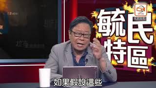 毓民特區:17億元朗行人天橋 港府揮霍成癖 thumbnail