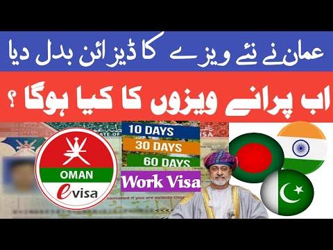Oman introduced new Omani employment visa