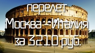 видео Авиабилеты в Италию