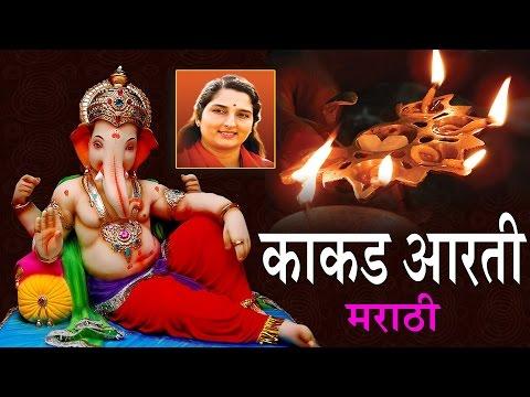 KAKAD AARTI - SHREE GANPATI MAHIMA || Devotional (Aarti) Songs - T-Series Marathi
