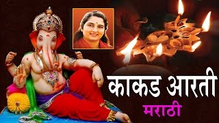 Download Hindi Video Songs - KAKAD AARTI - SHREE GANPATI MAHIMA || Devotional (Aarti) Songs - T-Series Marathi