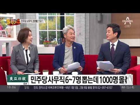민주당 사무직 공개채용에 '경쟁률 150:1' 육박